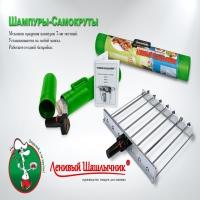 Шампуры-самокруты МВШ-7